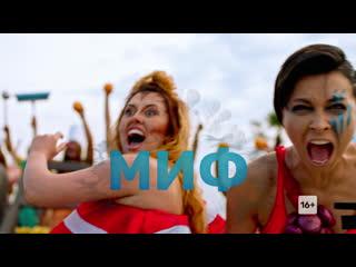 Женщины против мужчин. крымские каникулы. в субботу