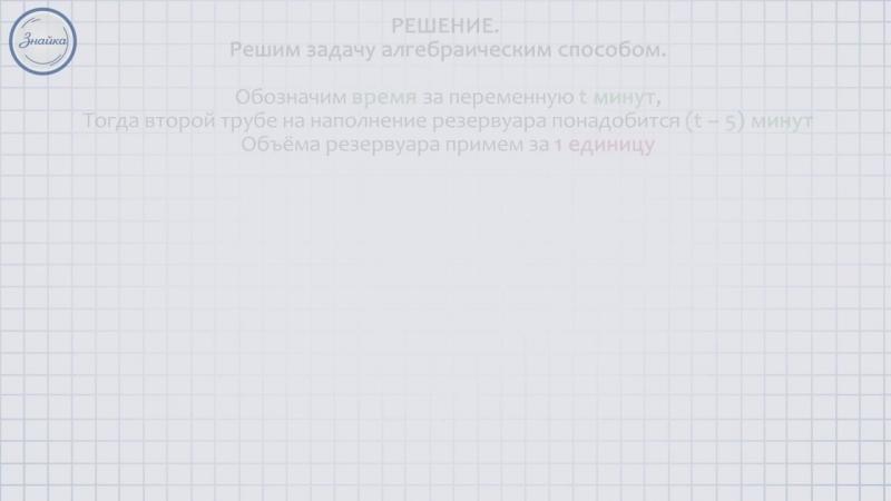Алгебра 9 Методика решения задач на производительность и грузоперевозки Часть 1
