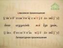 138) транскрипция церковного и литературного произношения (7)