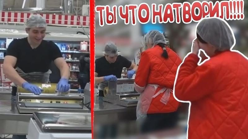 Прикинулся продавцом/Cломал ашан/МЕГА/ПРАНК