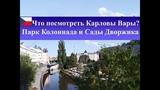 Карловы Вары ТОП 10Что посмотреть Парк Колоннады,Сады Дворжака