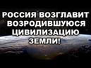 Россия Возглавит Возродившуюся Цивилизацию Земли