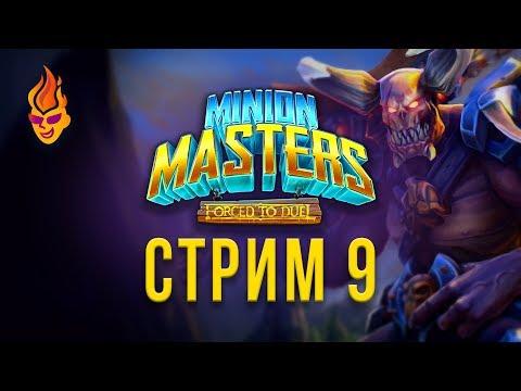 Minion Masters. Трансляция 9