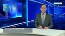 Новости Гродно (выпуск 14.11.18) News Grodno Гродно Плюс