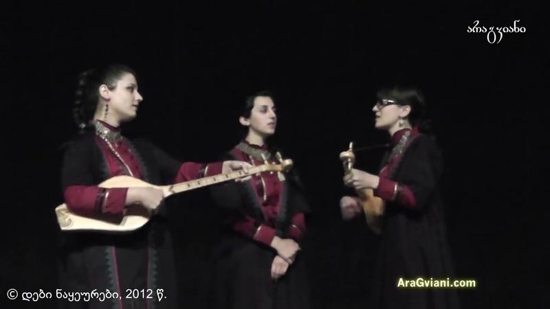 დები ნაყეურები | წუთისოფელი | The Nakeuri Sisters | Tsutisopeli