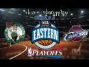 Boston Celtics vs Cleveland Cavaliers 21.05.2018 East Final Game 4 NBA Playoffs 2018 Виасат Viasat Sport HD RU