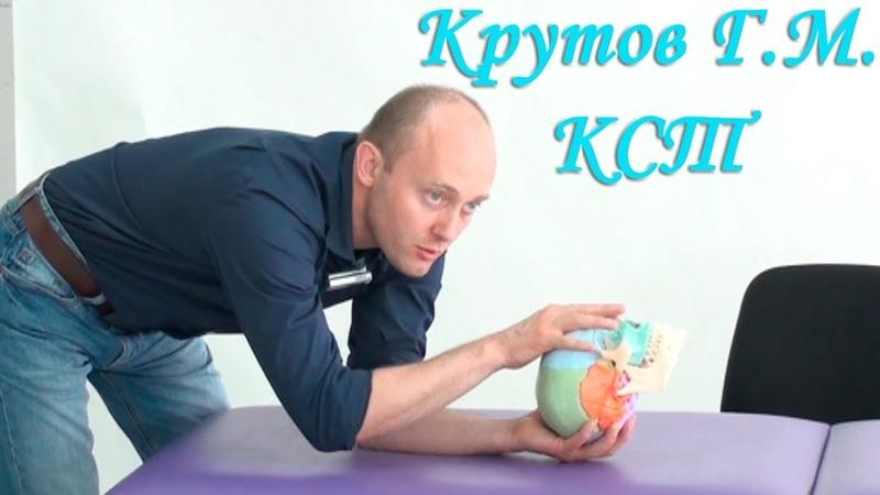 КСТ в прикладной кинезиологии. Прикладная кинезиология. Крутов Г.М. Часть 1