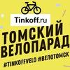Большой томский велопарад Тинькофф
