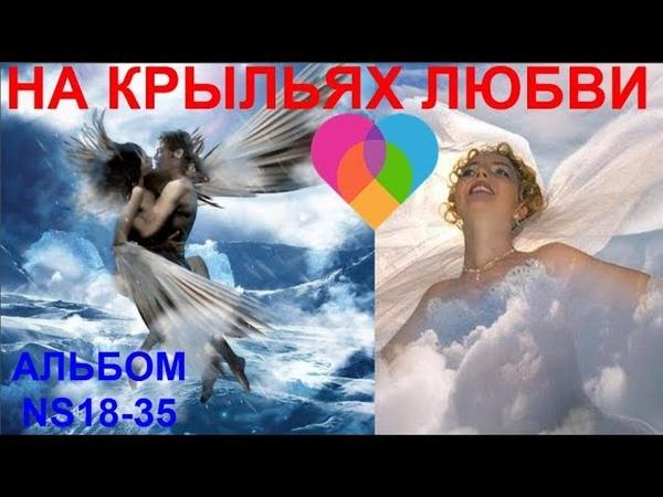 💕 НА КРЫЛЬЯХ ЛЮБВИ 💕АЛЬБОМ КРАСИВЫХ ПЕСЕН О ЛЮБВИ NS18 35