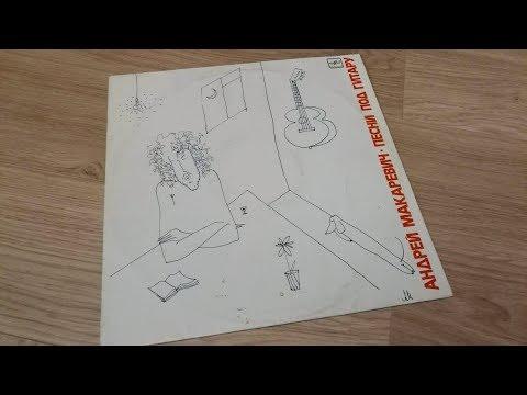 Андрей Макаревич Песни под гитару (1989) Полный альбом