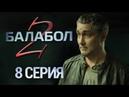 Балабол-2. 8 серия