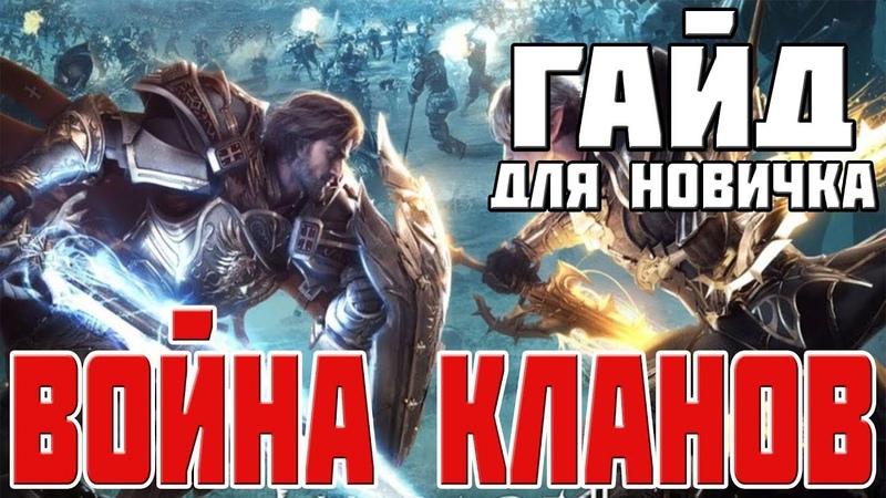 Lineage2: Revolution - Война кланов, гайд для новичков  MMORPG