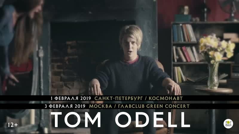 1 февраля - Tom Odell - Санкт-Петербург / 3 февраля - Москва