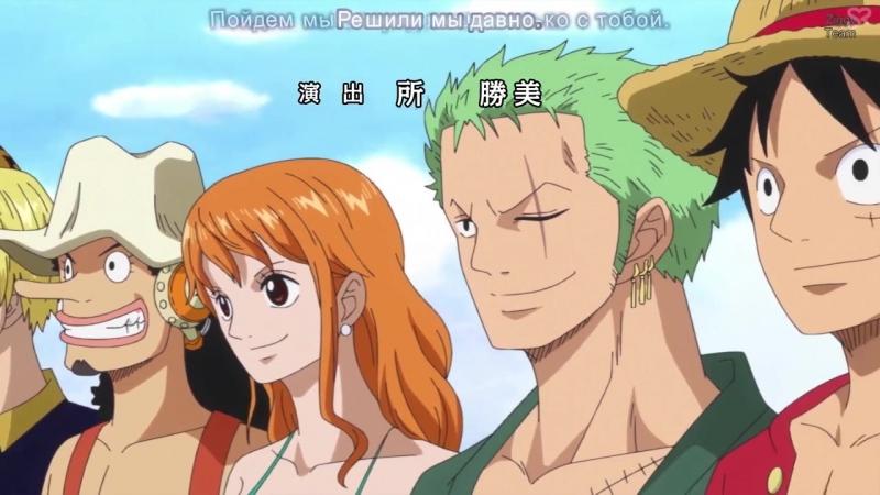 Ван Пис Опенинг 20 (One Piece Opening 20, Большой куш опенинг 20)