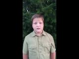 Макеев Иван,9 лет, 3 класс МБОУ СОШ №5 г. Льгов