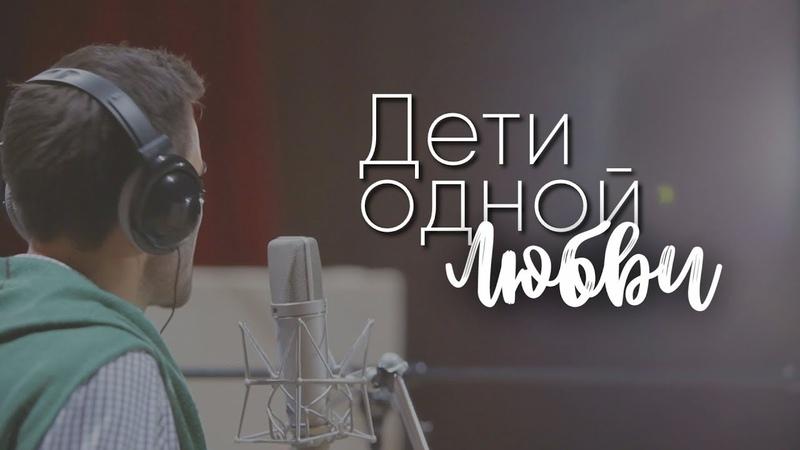 Not an Idol Александр Патлис Дети одной Любви