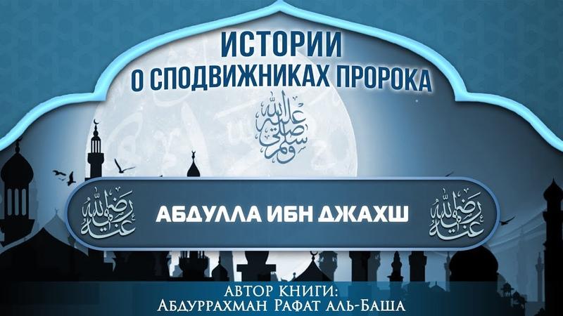 ᴴᴰ 10. Абдулла ибн Джахш | «О Аллах! Ниспошли мне сильного, жесткого и злобного врага...»
