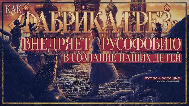 Как фабрика грёз внедряет русофобию в сознание наших детей Руслан Осташко