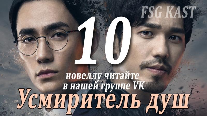 [FSG KAST] Guardian - Усмиритель душ - 10 (рус.суб)