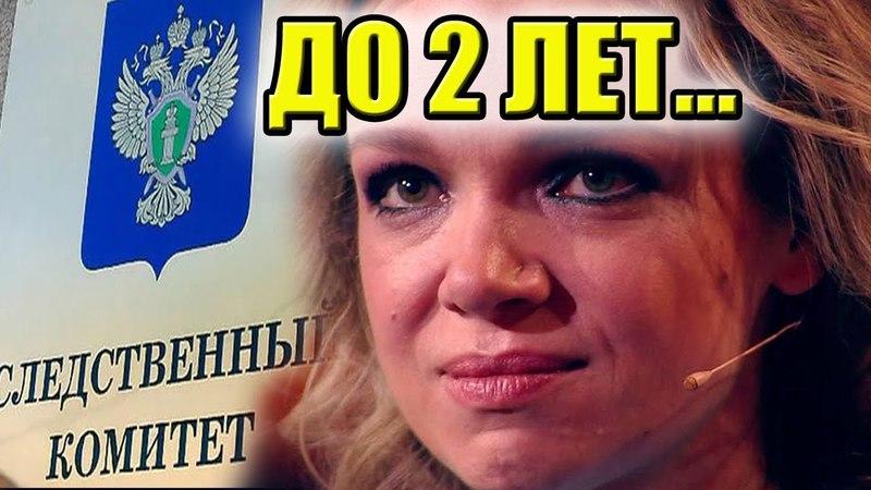 Следственный Комитет РФ предъявил обвинение Виталине Цимбалюк-Романовской