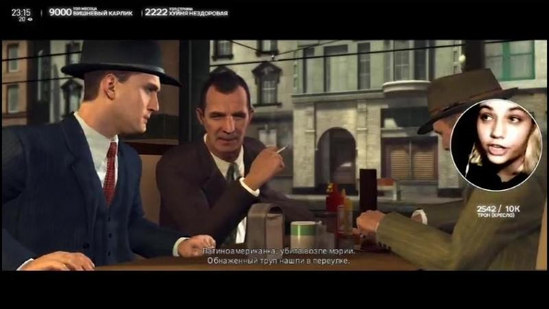 Алина слушает Миколаса Йозефа-Lie To Me(Чехия) и играет в L.A.Noire. 12.05.2018.