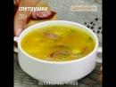 Просто объедение! Гороховый суп с охотничьими колбасками - сколько не съешь, еще хочется!