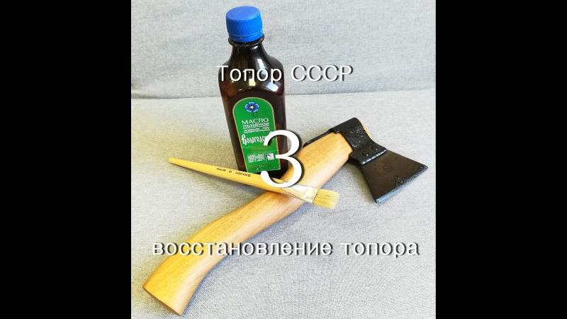 Топор СССР. Восстановление старого топора. Пропитка топорища маслом. Часть 3