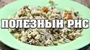 Как приготовить полезный рис на гарнир