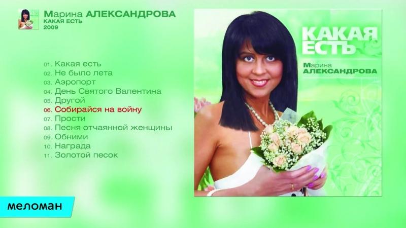 Марина Александрова - Какая есть (Альбом 2009 г)