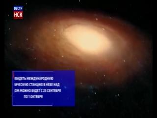 В небе над Новосибирском можно будет увидеть полёт Международной космической станции