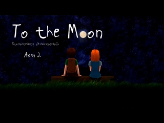 To the Moon (Акт 2-3. Концовка)