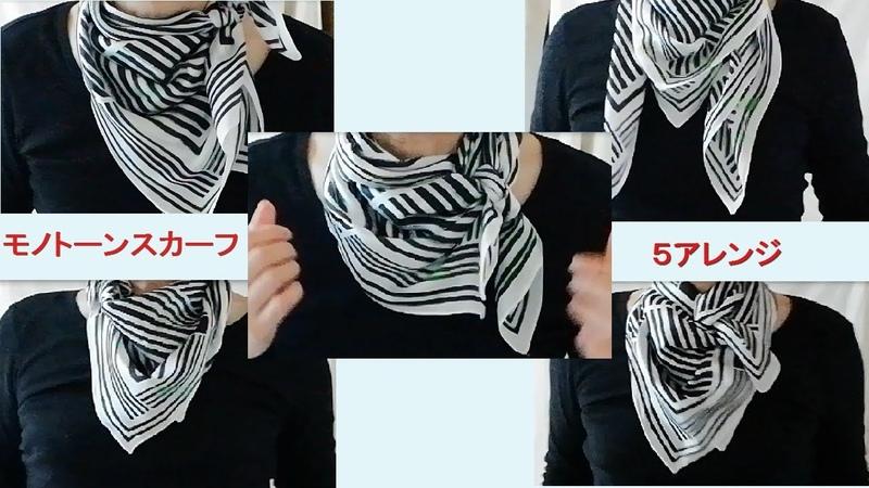 ♥大人エレガントなモノトーンスカーフ5アレンジ bkack white scarf 5 arrangements