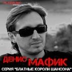 """Мафик альбом Серия """"Блатные Короли Шансона"""" - Денис Мафик"""
