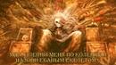 Некроны {9} Если бы у Императора был преобразователь речи - Liber: Versiones [AofT]