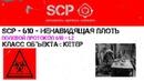 Полевой протокол SCP-610 - L2 ||| Ненавидящая плоть ||| SCP - PROTOCOLS.