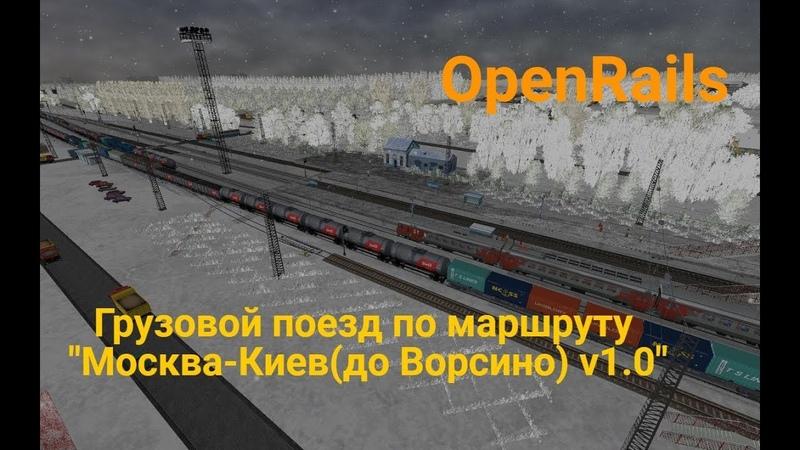 OpenRails Грузовой поезд по маршруту Москва Киев v1 0 и ищем до сих пор мы народу на МП