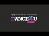Нижний Новгород/ Репетиция танцевальных номеров в студии танца D4U