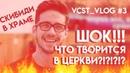 Стереотипы о церкви VCST_VLOG 3 - Пожертвования, песни в храме, Скибиди Челлендж от христиан