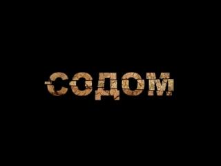 Содом и Гоморра Фильм Аркадия Мамон