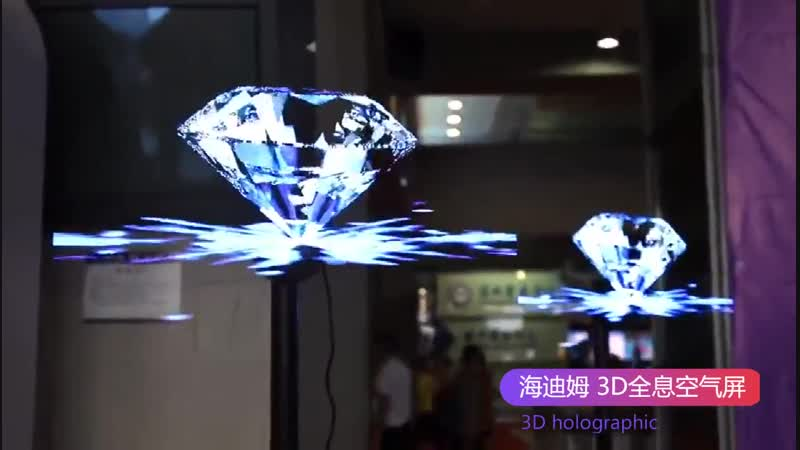 Holographic fan