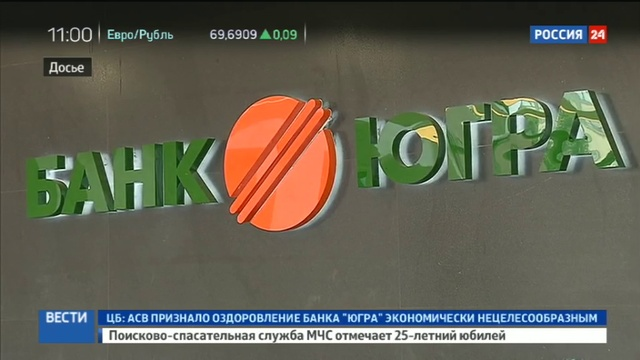 Новости на Россия 24 • ЦБ отозвал лицензию у банка Югра