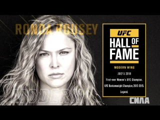 UFC Hall of Fame  Ronda Rousey