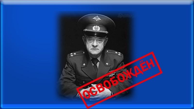 Полковник Квачков ОСВОБОЖДЕНИЕ Ура 07 02 2019г