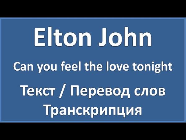 Elton John - Can you feel the love tonight (текст, перевод и транскрипция слов)