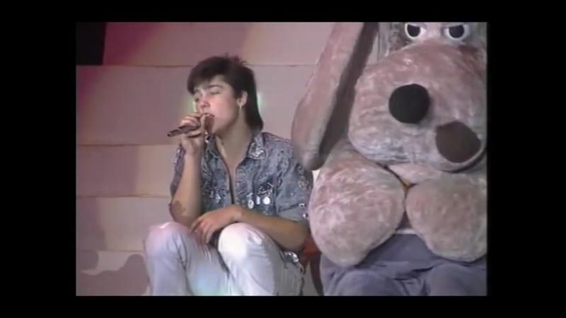 Юрий Шатунов - Бездомный пес (1991)