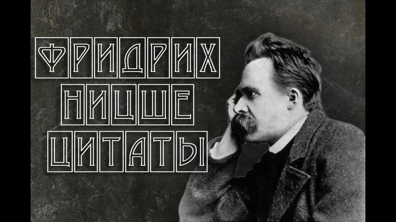 Фридрих Ницше Цитаты