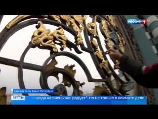 Реставрация Золотых ворот Екатерининского дворца в Царском селе