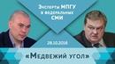 Е Ю Спицын на радио Вести FM в программе Медвежий угол Решающая битва Второй мировой Часть 1 я