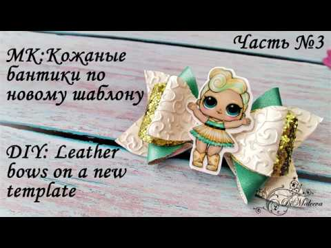 МК: Кожаные бантики по новому шаблону (Часть 3) / DIY: Leather bows on a new template (part 3)