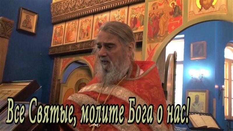 РПАЦ. Слово отца Михаила Ардова на Собор Всех Святых.